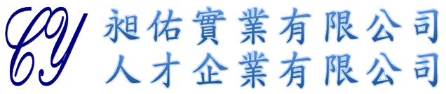 高空作業車租賃-昶佑實業logo2